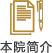 检务公开-本院介绍
